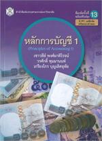 หลักการบัญชี 1 (Principles of Accounting I)