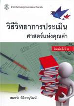 วิธีวิทยาการประเมินศาสตร์แห่งคุณค่า (พิมพ์ครั้งที่ 6)