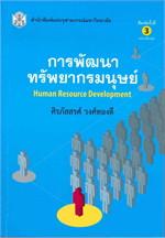 การพัฒนาทรัพนากรมนุษย์ : Human Resource Development