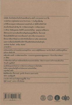 ป๋วยกับสังคมไทยในวิกฤตเปลี่ยนผ่าน