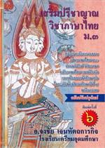 เสริมปรีชาญาณ วิชาภาษาไทย ม.๓ (ฉบับปรับปรุงใหม่)