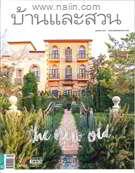 บ้านและสวน ฉบับ476 (เมษายน 59)