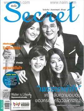 SECRET ฉบับ 187 10 เมษายน 59 ครอบครัววงษ์กระจ่าง