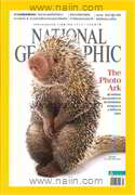 Natational Geographic ฉบับ 177 (เมษายน 2559)