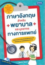 ภาษาอังกฤษสำหรับพยาบาลและบุคลากรทางการแพทย์