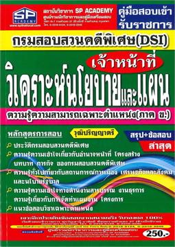 คู่มือสอบเข้ารับราชการ สำนักงานปลัดกระทรวงมหาดไทย นักวิเคราะห์นโยบายและแผนปฏิบัติการ