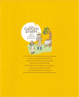 Garden&Farm Vol.6 มาเลี้ยงผึ้งและชันโรงกัน