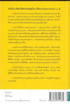 คลังคำ คู่มือใช้ภาษาไทยแนวใหม่ (ฉบับปรับปรุง)