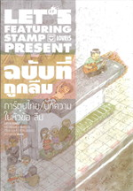 Let's Featuring Stamp ฉบับที่ถูกลืม