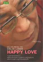 His Holiness the Dalai Lama Happy Love