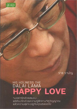 His Holiness the Dalai Lama Happy Love