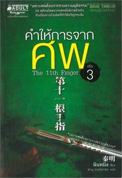 คำให้การจากศพ เล่ม 3 (The 11th Finger)