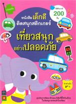 หนังสือเด็กดี ติดสนุกสติกเกอร์ เที่ยวสนุกอย่างปลอดภัย