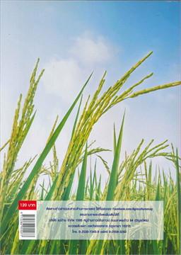 เกษตรกรก้าวหน้า รวมเล่ม ปีที่ 6 : ชุดที่ 2 กรกฎาคม - ธันวาคม 2558