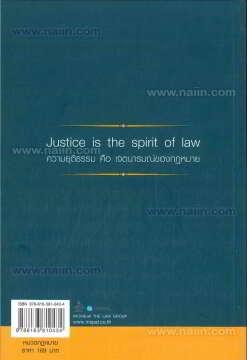 ประมวลกฎหมายวิธีพิจารณาความอาญา