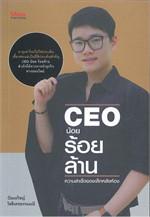 CEO น้อย ร้อยล้าน ความสำเร็จของเด็กหลังห้อง