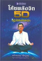 โค้ชพลังจิต 5D วิวัฒน์สู่จิตสำนึกใหม่
