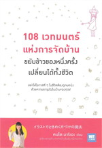 108 เวทมนตร์แห่งการจัดบ้าน โดย Kondo Marie (คอนโดะ มาริเอะ)