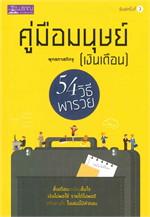 คู่มือมนุษย์ (เงินเดือน) 54 วิธีพารวย พุทธทาสภิกขุ