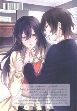 My Love is Yakuza รักหมดใจคุณชายยากูซ่า