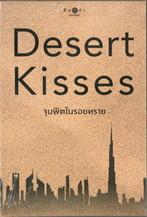 Boxset ซีรีส์จุมพิตในรอยทราย : Desert Kisses