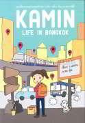 KAMIN LIFE IN BANGKOK