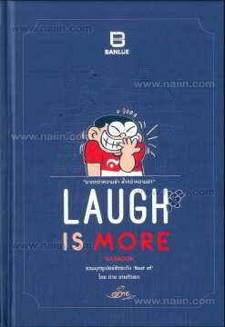 Laugh is More