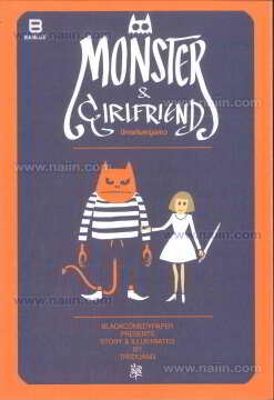 Monster & Girlfriend (ปีศาจกับหญิงสาว)
