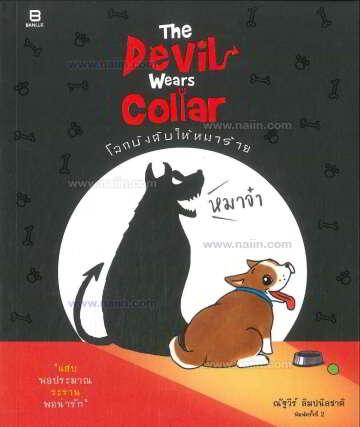The Devil Wears Collar - โลกบังคับให้หมาร้าย