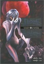 Devil Academy โรงเรียนปีศาจ เล่ม4 พระจันทร์สีเลือด