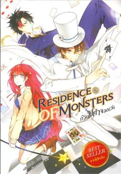 Residence of Monsters ก๊วนปีศาจอลเวง เล่ม 3