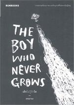 The Boy Who Never Grows เด็กไม่รู้จักโต
