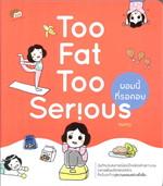 Too Fat Too Serious ผอมนี้ที่รอคอย