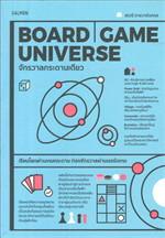 Board Game Universe จักรวาลกระดานเดียว