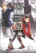 Absolute Zero สืบสยอง เล่ม 3 ศพคืนชีพ