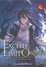 Exceed Limit Online เล่ม 6 โลกออนไลน์ไร้ขีดจำกัด