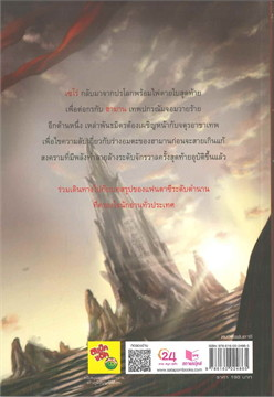 The Last Fantasy: Return เล่ม 12 (จบ)