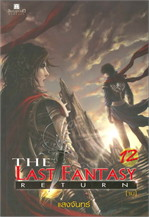 The Last Fantasy: Return เล่ม 12 (จบ)