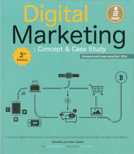 Digital Marketing Concept & Case Study 3
