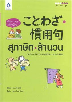 เลียน แบบเด็กญี่ปุ่น สุภาษิต-สำนวน