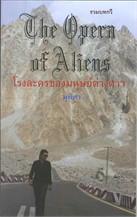 โรงละครของมนุษย์ต่างดาว (The Opera of Aliens)