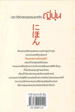 ประวัติอารยธรรมอาเซียญี่ปุ่น