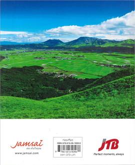 Omotenashi Travel Guide คิวชู (สุดยอดคู่มือท่องเที่ยวภูมิภาคคิวชู ประเทศญี่ปุ่น)