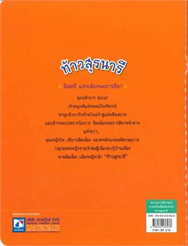 ชุดประวัติศาสตร์ ฉบับคุณหนู กาลครั้งหนึ่งเมืองไทย ท้าวสุรนารี