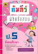 คัมภีร์พิชิตข้อสอบ ป.5 สังคมศึกษา