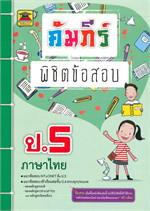 คัมภีร์พิชิตข้อสอบ ป.5 ภาษาไทย