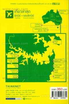 เที่ยวล่าสุด ซิดนีย์-รอบซิดนีย์ (The Guide Book: Sydney, and around Sydney)