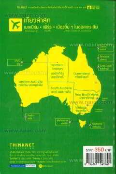 เที่ยวล่าสุด เมลเบิร์น-เพิร์ธ (The Guide Book:  Melbourne, Perth and Other cities in Australia)