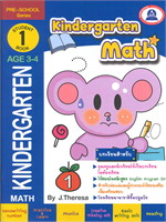 Kindergarten Math Book 1