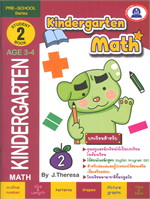 Kindergarten Math Book 2